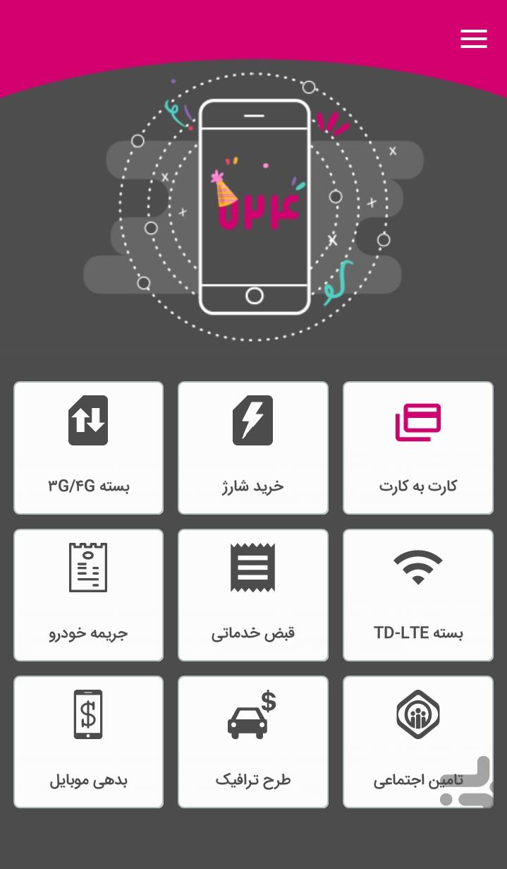 دریافت اپلیکیشن سه سوت اندروید www.724sep.ir/android ios www.724sep.ir/ios